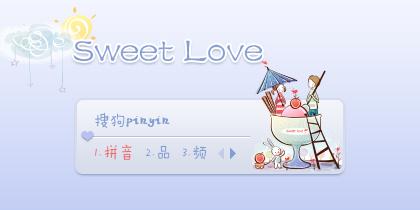 【雨欣】sweet love