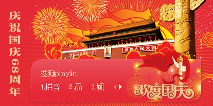 【景诺】欢度国庆68周年