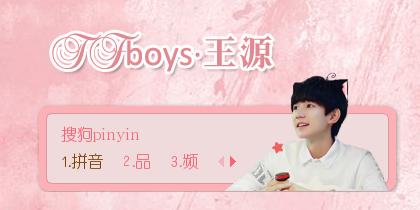 【景诺】TFboys·王源(1)