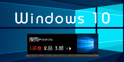 【羽】Windows 10