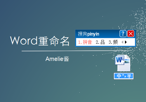【Amelie酱】Word重命名