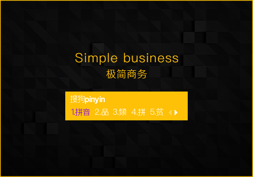 Simple·business活力黄