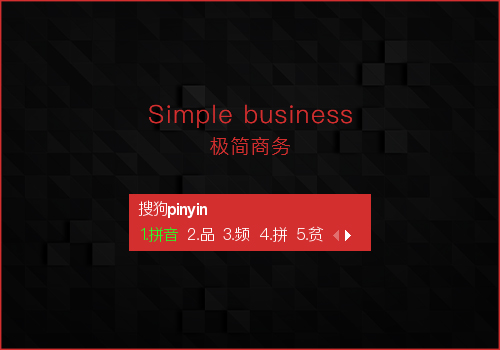 Simple business2热情红