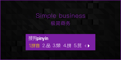 Simple business神秘紫