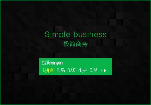 Simple business护眼绿