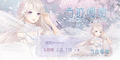 【官方】奇迹暖暖—白樱恋歌