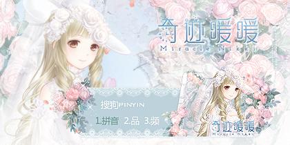 【官方】奇迹暖暖—纯白小恋歌