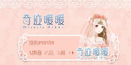 【官方】奇迹暖暖—花嫁童话