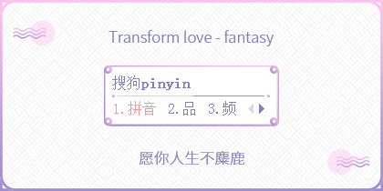 Transform love - fantasy