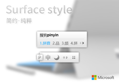 Surface style