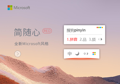 Microsoft style RED