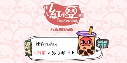 红小豆-奶茶