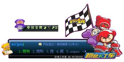 壮士阿刀--跑跑卡丁车肥仔版