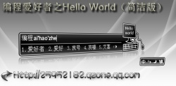 Hello World(简洁版)